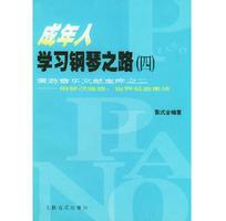 成年人学习钢琴之路四pdf免费版