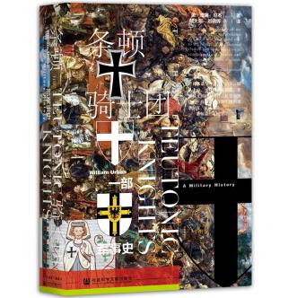 条顿骑士团:一部军事史PDF电子书下载免费版