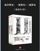 一战简史+二战简史(套装共两册)pdf完整版