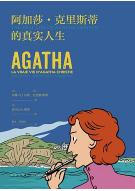 阿加莎·克里斯蒂的真实人生pdf全文在线阅读完整漫画版