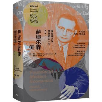 萨缪尔森传 现代经济学奠基者的一生(第一卷)PDF下载