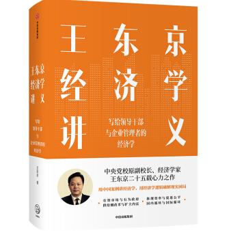 王东京经济学讲义PDF电子书免费下载