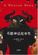 希腊神话故事集pdf全文下载高清插图版