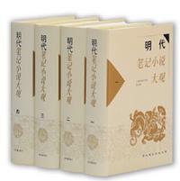 明代笔记小说大观pdf免费版在线阅读高清完整版