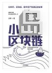 方军小岛区块链pdf下载