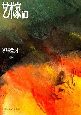艺术家们冯骥才在线阅读完整版