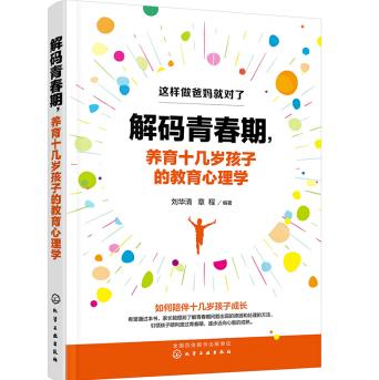 解码青春期,养育十几岁孩子的教育心理学PDF下载