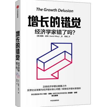 增长的错觉 经济学家错了吗PDF+epub电子书下载