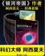 银河帝国套装全15册在线免费阅读高清版