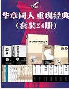 华章同人重现经典(套装共24册)免费版
