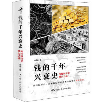 钱的千年兴衰史豆瓣PDF+mobi+epub+txt电子书下载