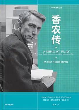 香农传小说在线阅读免费版