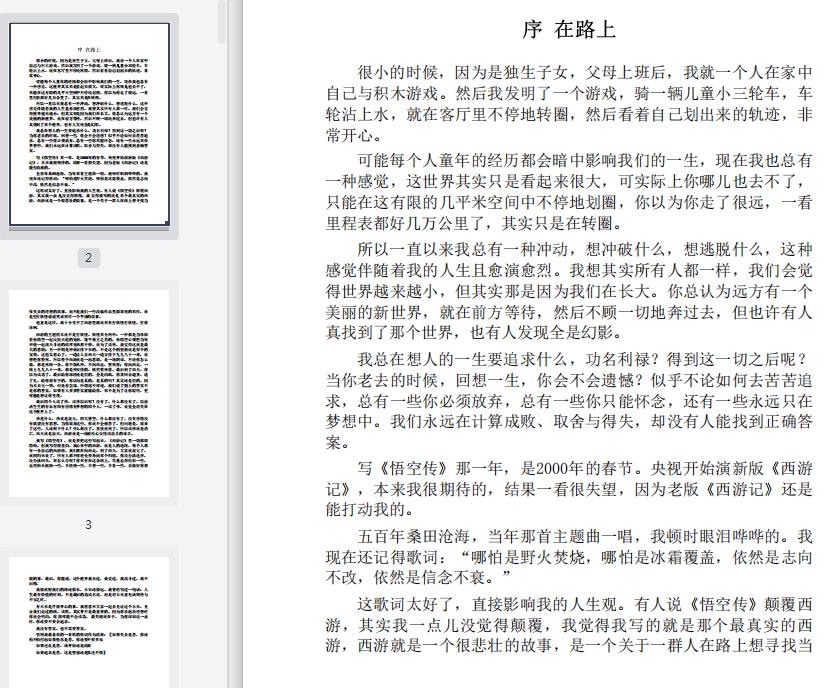 《悟空传》pdf电子书阅读截图0