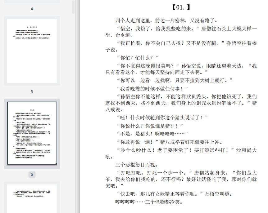 《悟空传》pdf电子书阅读截图1