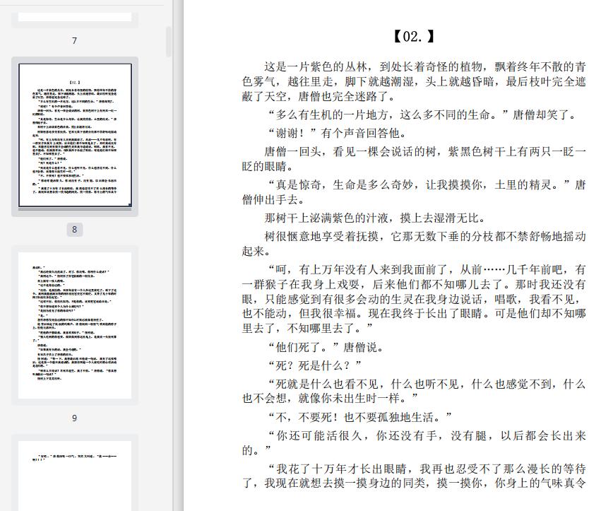 《悟空传》pdf电子书阅读截图2