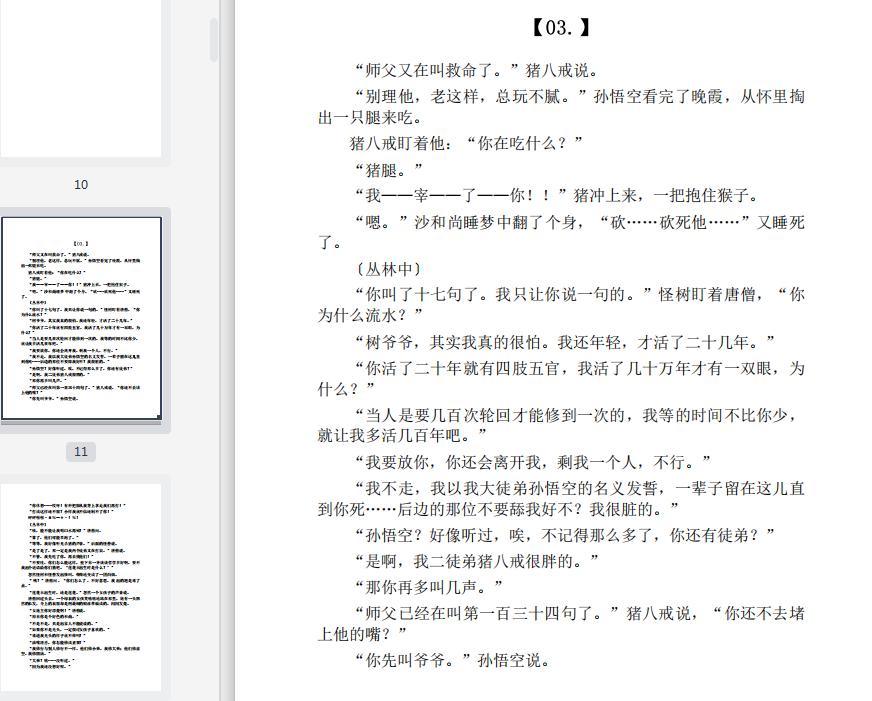 《悟空传》pdf电子书阅读截图3