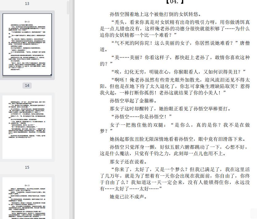 《悟空传》pdf电子书阅读截图4