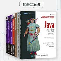 Java进阶高手(套装共8册)PDF电子书免费下载