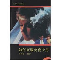 如何征服英俊少男书籍pdf免费版高清完整版