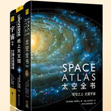 美国国家地理写给大众的天文通识课(套装共3册)PDF下载