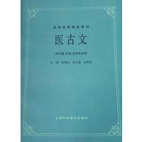 医古文段逸山主编pdf免费版