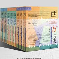 西方通史(全3卷)PDF电子书免费下载完整高清版