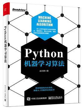 python机器学习算法在线阅读
