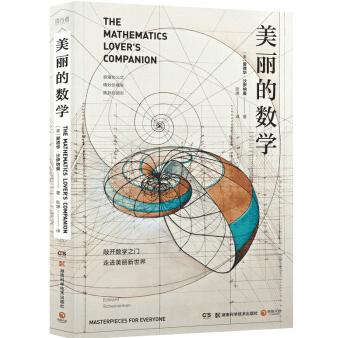 美丽的数学爱德华沙伊纳曼PDF电子版下载完整高清版