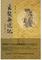 钱文忠玄奘西游记pdf电子书高清版