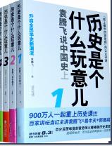 袁腾飞历史是个什么玩意儿全4册完整版