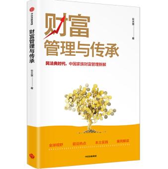 财富管理与传承 民法典时代中国家族财富管理新解
