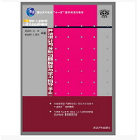 算法设计与分析习题解答与学习指导第2版pdf免费版