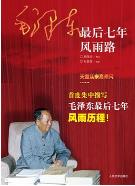 毛泽东最后七年风雨路顾保孜PDF下载高清版