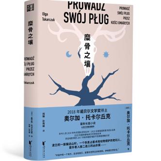 糜骨之壤小说PDF电子版百度云免费下载完整高清版