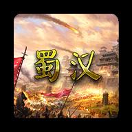 蜀汉宏图挑战版手游3.0.2.0 安卓修改版
