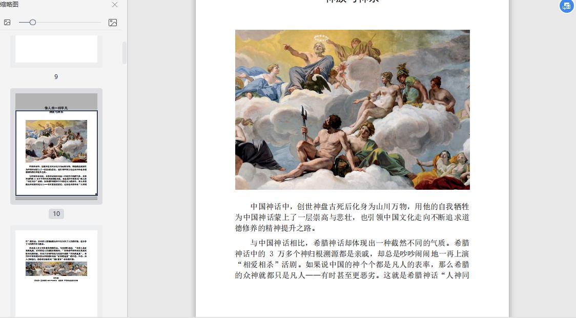 希腊神话与西方艺术(套装2册)江逐浪PDF资源下载截图1