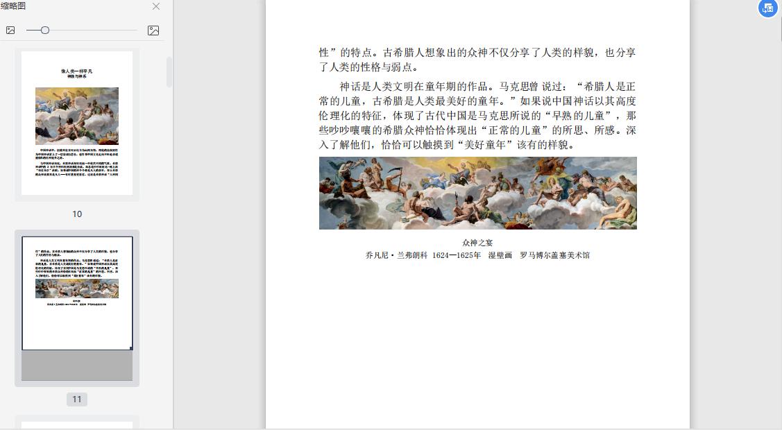 希腊神话与西方艺术(套装2册)江逐浪PDF资源下载截图2