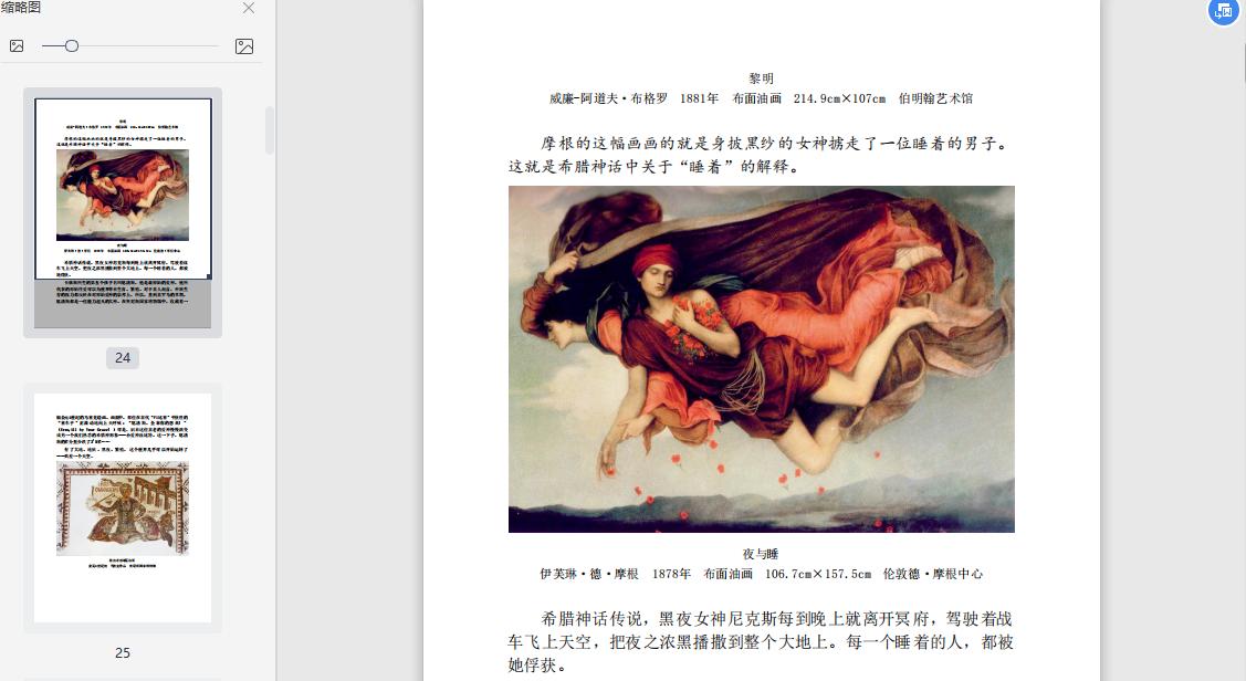 希腊神话与西方艺术(套装2册)江逐浪PDF资源下载截图4