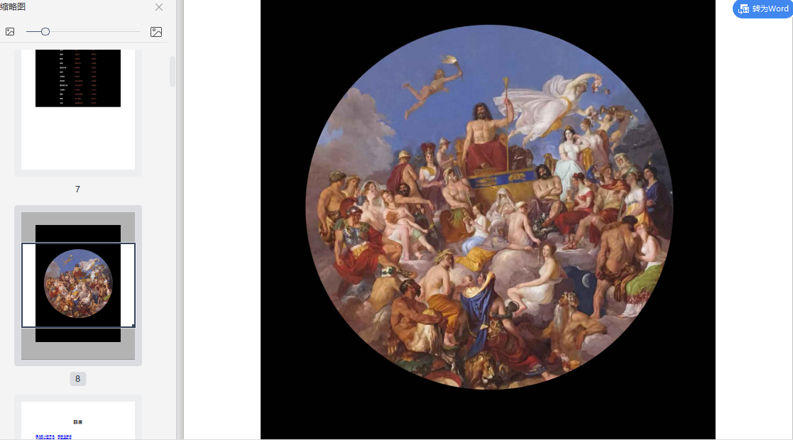 希腊神话与西方艺术(套装2册)江逐浪PDF资源下载截图0