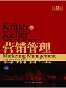 营销管理第13版电子书