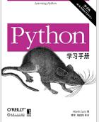 Python学习手册原书第四版pdf