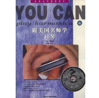 跟美国名师学口琴pdf免费阅读