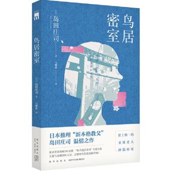 鸟居密室岛田庄司PDF电子版免费下载完整高清版