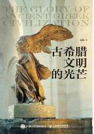 古希腊文明的光芒上下册pdf免费下载高清插图版