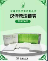 汉译政法套装36册全文在线