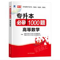 专升本必刷1000题高等数学pdf免费版