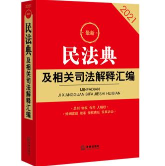 2021最新民法典及相关司法解释汇编PDF电子版下载
