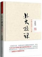 北大授课中华文化四十七讲在线阅读免费版