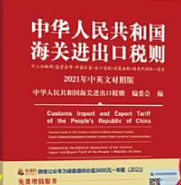 2021年新版中华人民共和国海关进出口税则