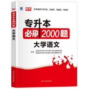 专升本必刷2000题大学语文电子版pdf免费版